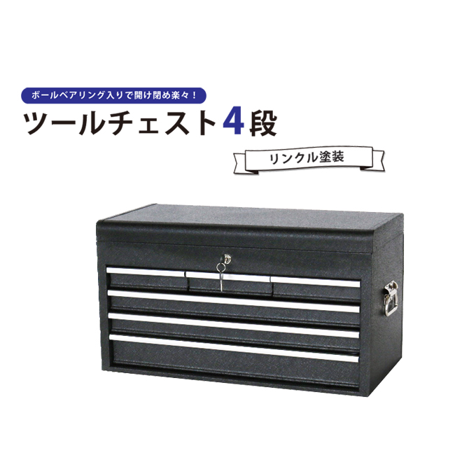 【送料無料】ツールチェスト4段(単色)リンクル塗装ツールキャビネット トップチェスト ツールボックス キャビネット 工具箱 KIKAIYA