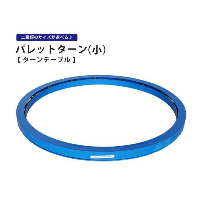送料無料 パレットターン ターンテーブル(小) KIKAIYA