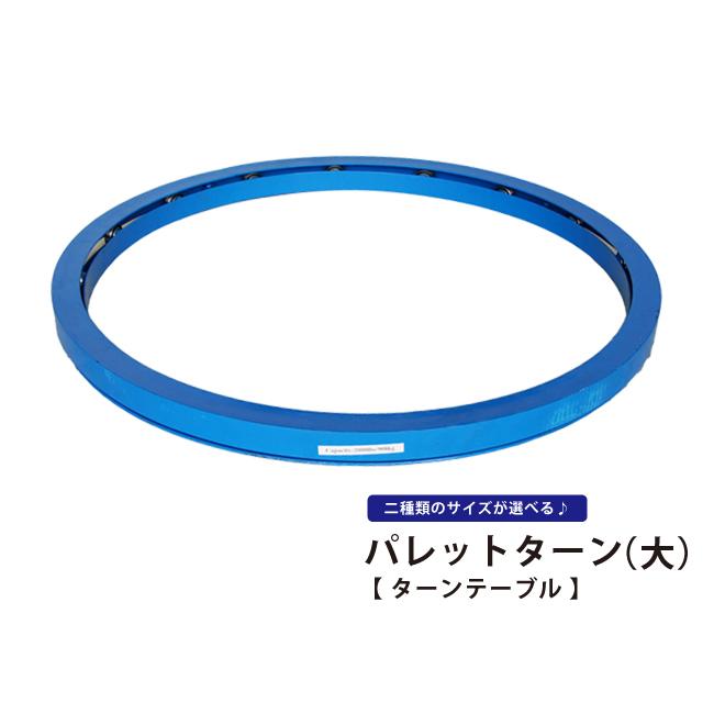 送料無料 パレットターン ターンテーブル(大) KIKAIYA(個人宅配達不可)