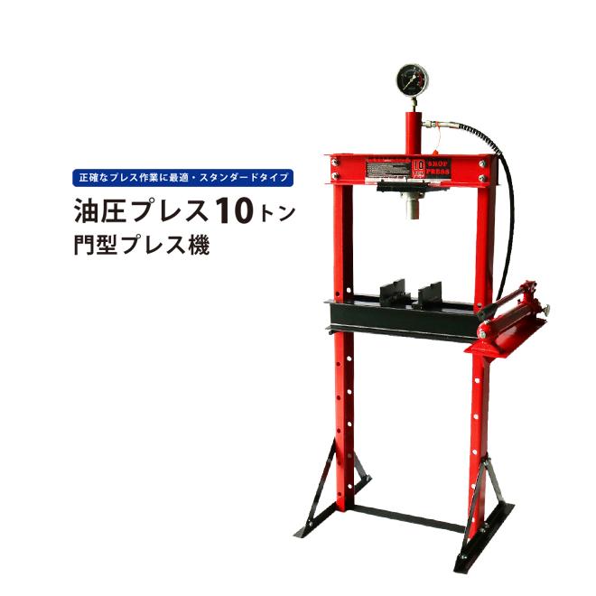 【送料無料】油圧プレス10トン メーター付 門型プレス機(個人様は営業所止め)6ヶ月保証 KIKAIYA