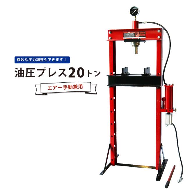 【6ヶ月保証】KIKAIYA エアー式油圧プレス 20トン(エアー手動兼用) メーター付 門型プレス機(個人宅配達不可)