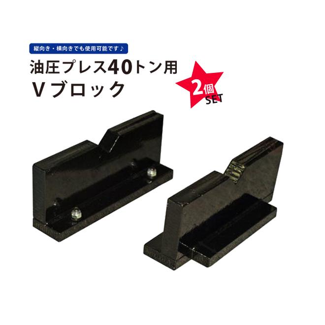 【送料無料】40トンプレス用Vブロック 2個セット KIKAIYA
