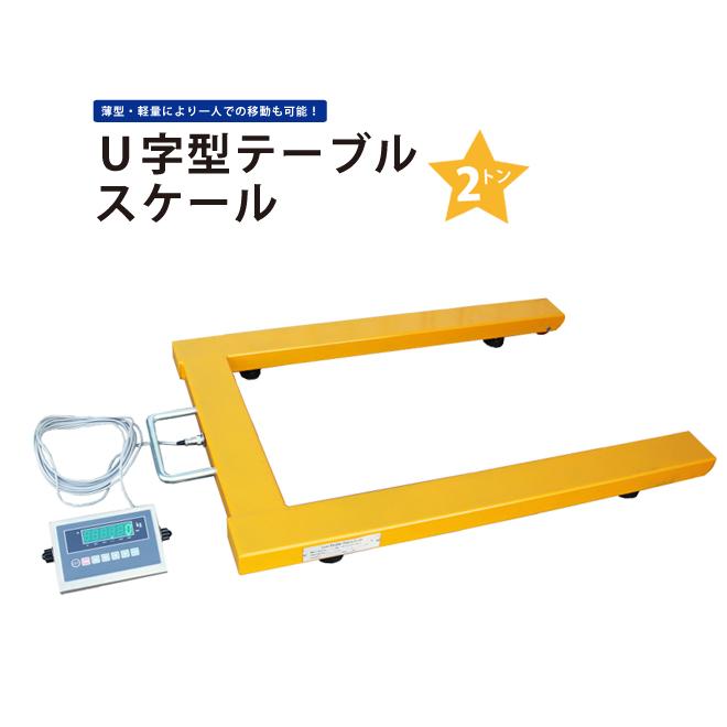 送料無料 U字型テーブルスケール 2トン(コンパクト) パレットスケール 計量器 台はかり KIKAIYA (個人宅配達不可)