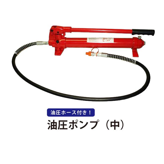 送料無料 手動式油圧ポンプ(中)油圧ホース付き KIKAIYA