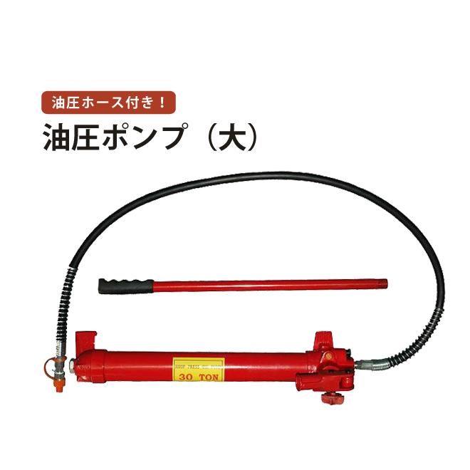 送料無料 手動式油圧ポンプ(大)油圧ホース付き KIKAIYA