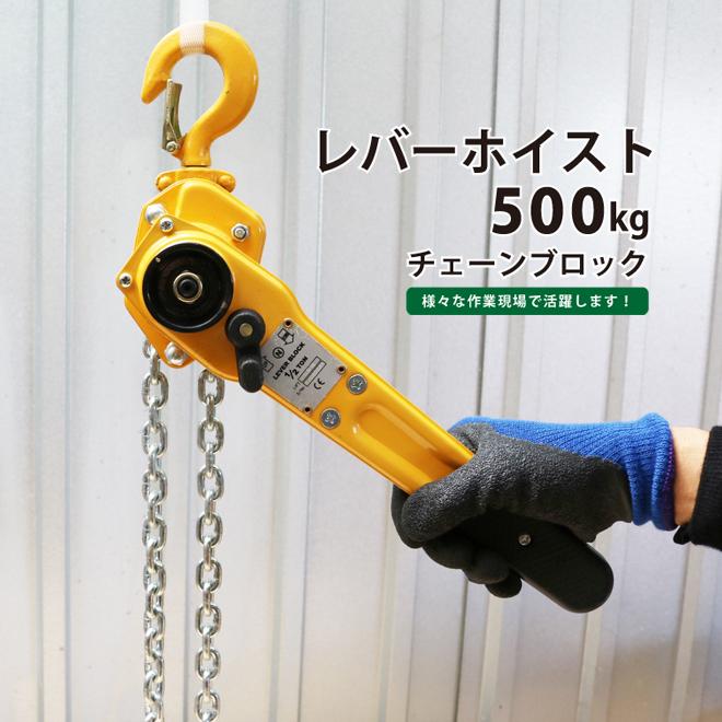 【送料無料】レバーホイスト500Kg チェーンブロック ガッチャ 荷締機 KIKAIYA