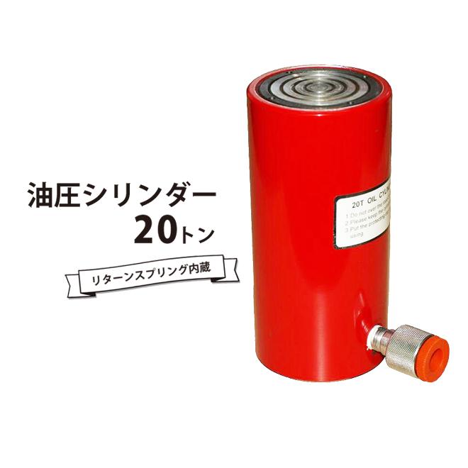 【送料無料】油圧シリンダー 20トン KIKAIYA
