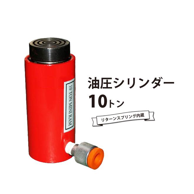 【送料無料】油圧シリンダー10トン KIKAIYA