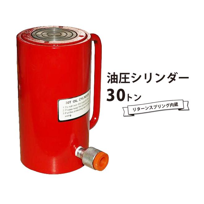 送料無料 油圧シリンダー 30トン KIKAIYA