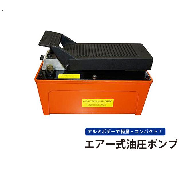 送料無料 6ヶ月保証 油圧ポンプ エアー式油圧ポンプ KIKAIYA