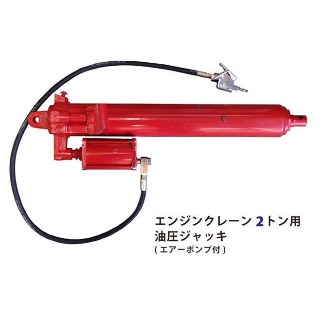 送料無料 エンジンクレーン2トン用 油圧シリンダー 油圧ジャッキ(エアーポンプ付) KIKAIYA