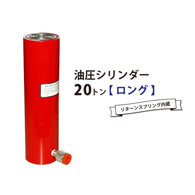 送料無料 油圧シリンダー 20トン ロング KIKAIYA
