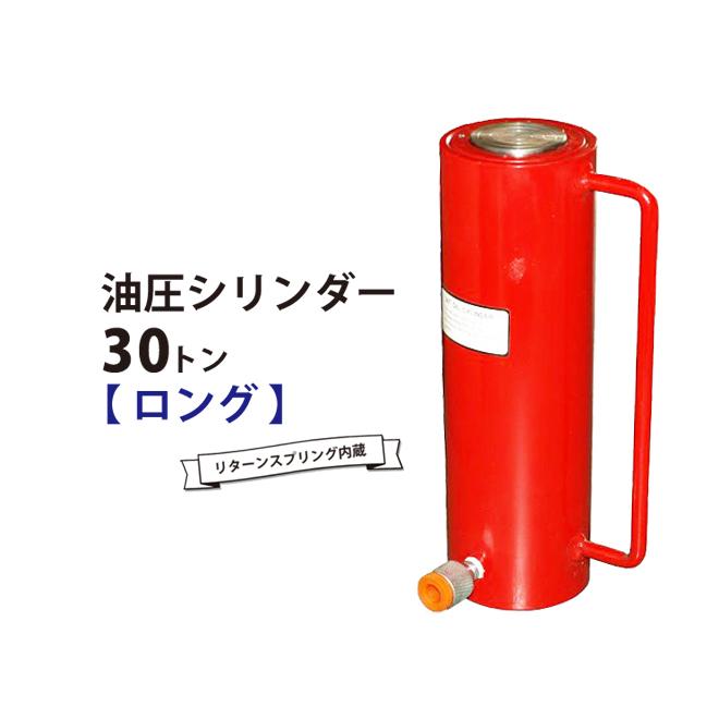 送料無料 油圧シリンダー 30トン ロング KIKAIYA