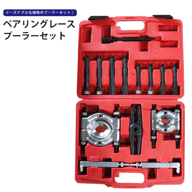 【送料無料】ベアリングレースプーラーセット ギアプーラー&ベアリングスプリッターセット(認証工具)KIKAIYA
