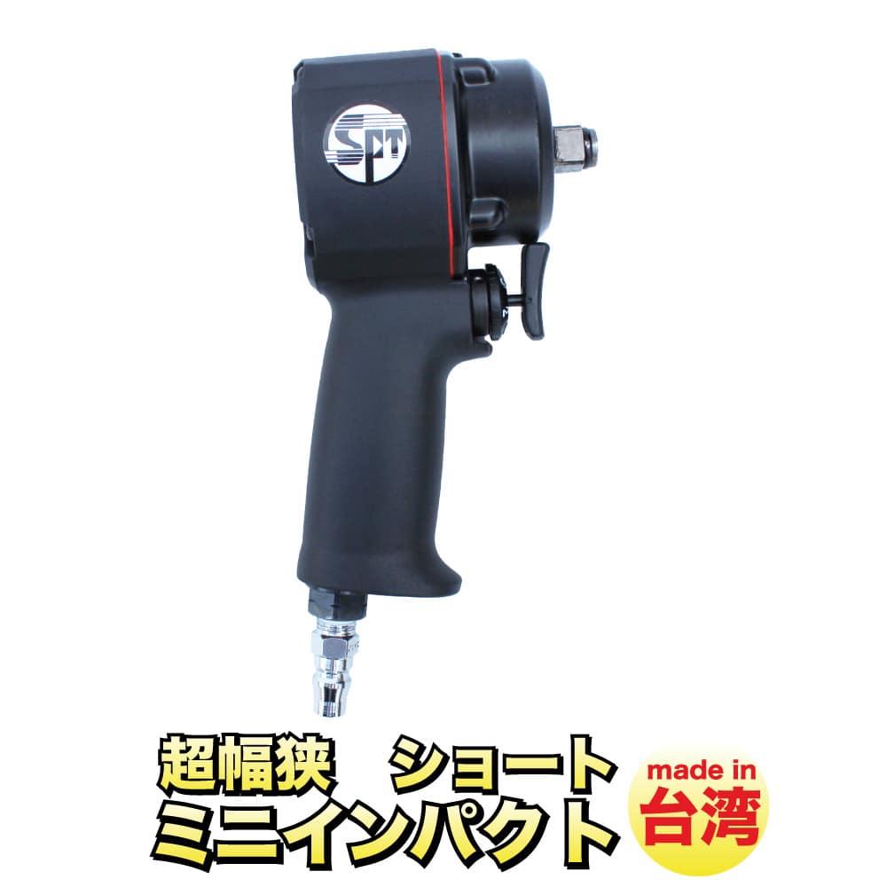 【送料無料】エアーインパクトレンチ ミニインパクトレンチ ショート 軽量 小型 1年保証 KIKAIYA