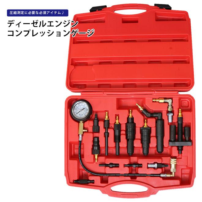【送料無料】ディーゼルエンジン コンプレッションゲージ コンプレッションテスター(認証工具)KIKAIYA