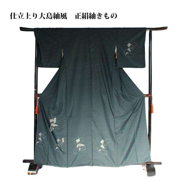 仕立上り 正絹紬着物/暗緑【宅配便限定】