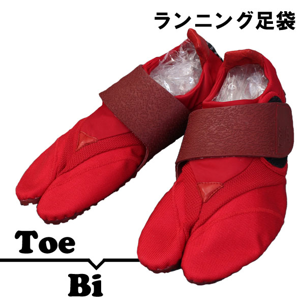 [*定番*] [きねや/KINEYA]☆新作☆ランニング足袋『Toe-Bi』4色限りなく素足感覚の高機能シューズの第二弾【メール便・宅配便OK】