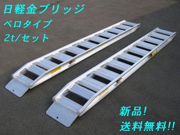 2トン/組【全長3.000・有効幅300】日軽アルミブリッジ・PXF20-300-30(ベロ式フック)2本セット