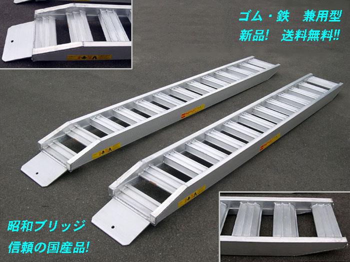 昭和ブリッジ アルミブリッジ・SH-全長360-30-2.2S(ベロ式)2.2t/セット(2本)【全長3.6m/内幅30cm/積載2.200kg】超軽量・高強度 《北海道・沖縄・離島は別途送料がかかります》《メーカー直送品、代引不可・返品交換不可》