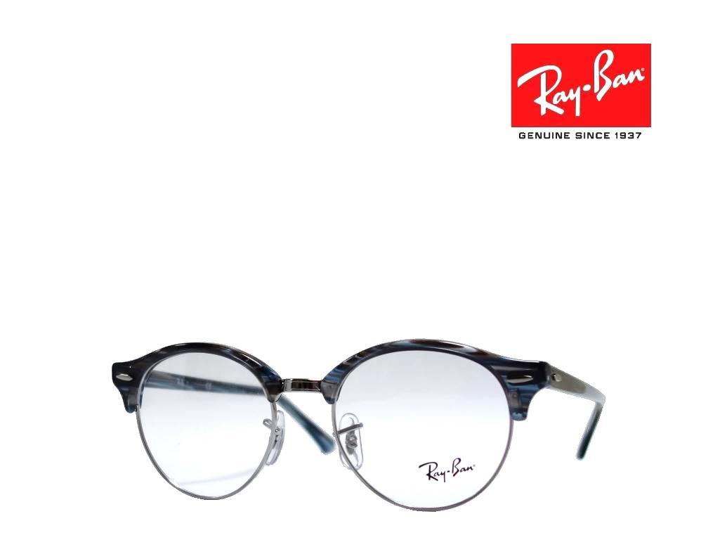 送料無料 【Ray-Ban】 レイバン メガネフレーム  RX4246V 5750   CLUBROUND   ブルーデミ・グレー  国内正規品