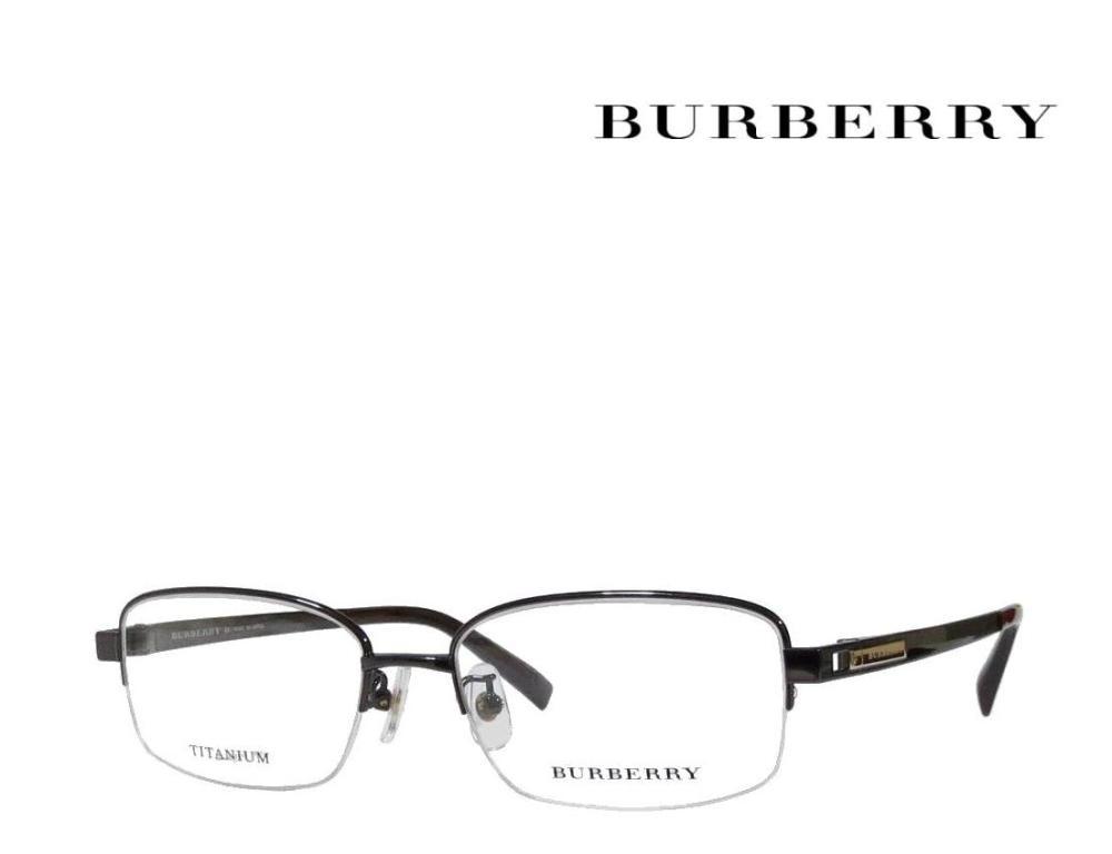 送料無料 【BURBERRY】 バーバリー メガネフレーム BE1205T   1004  ブラウン  国内正規品
