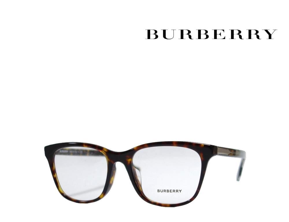 送料無料 【BURBERRY】 バーバリー メガネフレーム BE2284F   3762  トータス  フルフィットモデル  国内正規品