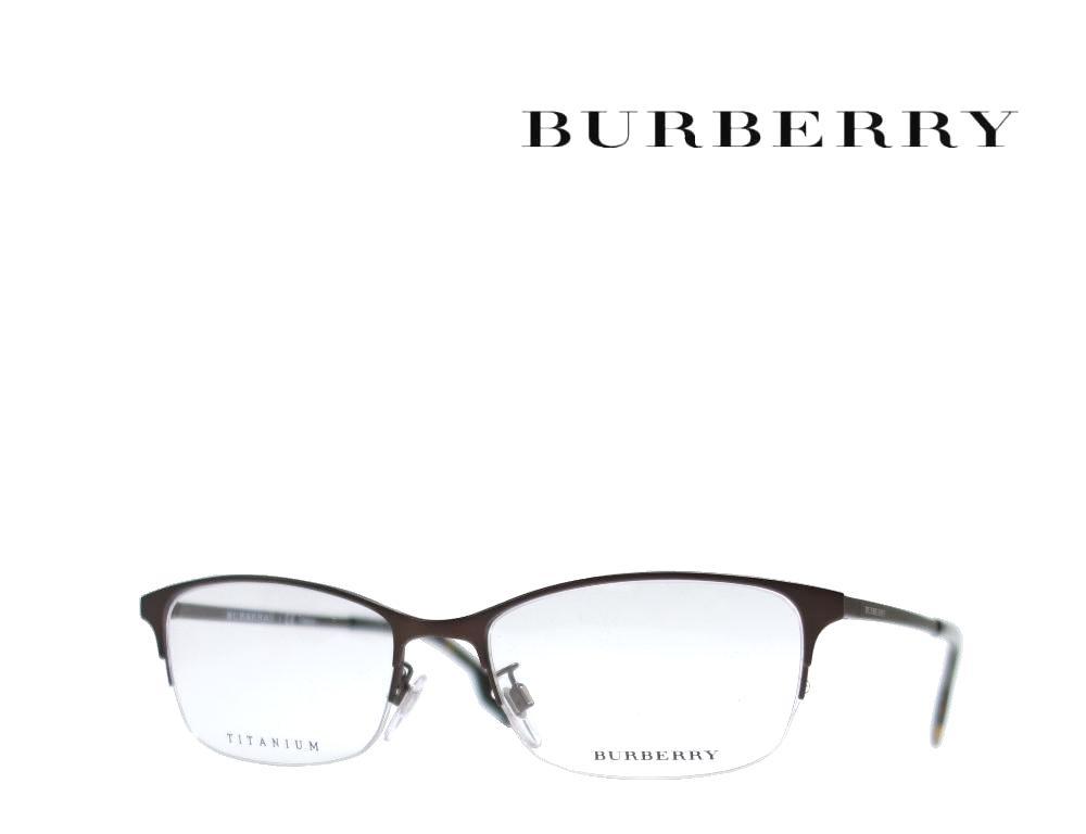 送料無料 【BURBERRY】 バーバリー メガネフレーム BE1333D   1288  マットブラウン  国内正規品