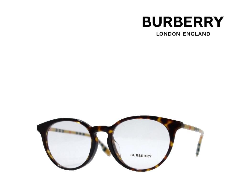 送料無料 【BURBERRY】 バーバリー メガネフレーム BE2318F 3854 トータス フルフィットモデル 国内正規品