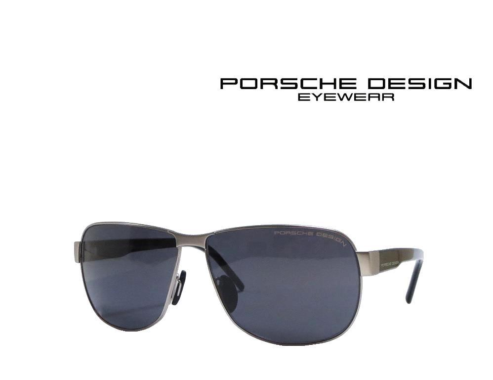 送料無料【PORSCHE DESIGN】 ポルシェデザイン サングラス  P8633-D マットシルバー  国内正規品  《数量限定特価品》