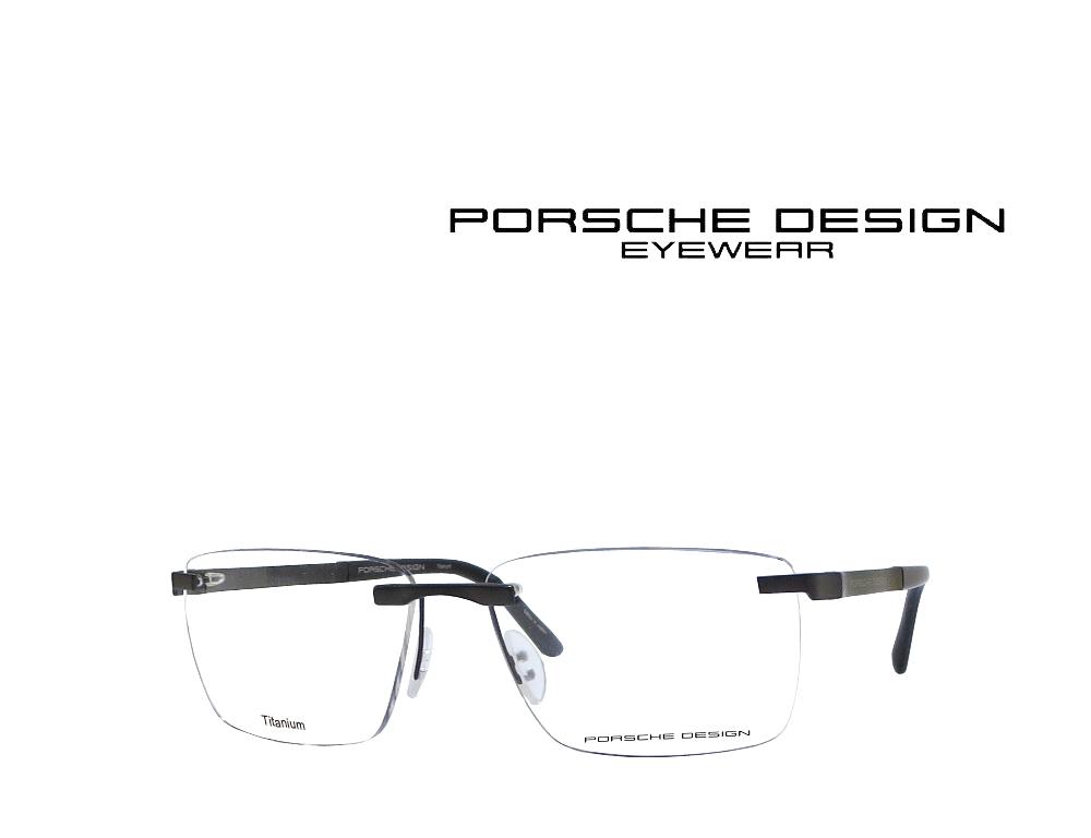【PORSCHE DESIGNE】 ポルシェデザイン メガネフレーム P8252-B マットブラック  国内正規品  《数量限定特価品》