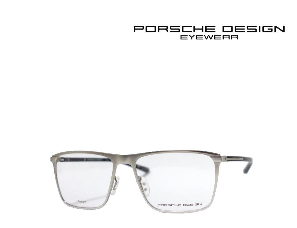 【PORSCHE DESIGNE】 ポルシェデザイン メガネフレーム P8286-D マットシルバー 日本製 国内正規品  《数量限定特価品》