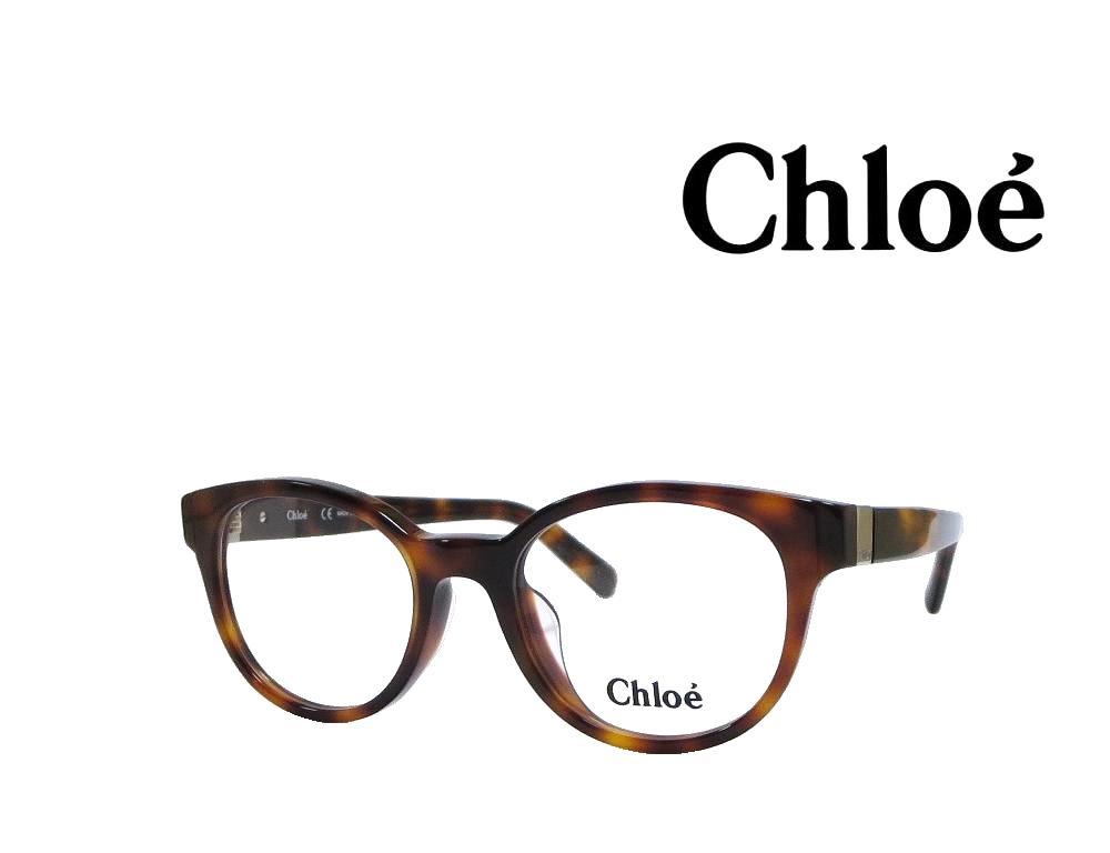 【Chloe】 クロエ メガネフレーム CE2700A  218  ハバナ  アジアンフィット 国内正規品 《数量限定特価品》
