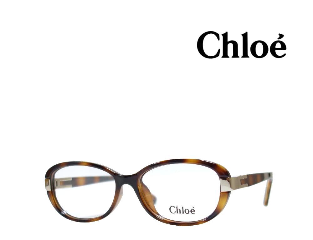 【Chloe】 クロエ メガネフレーム CE2652A  214  ハバナ  アジアンフィット 国内正規品 《数量限定特価品》
