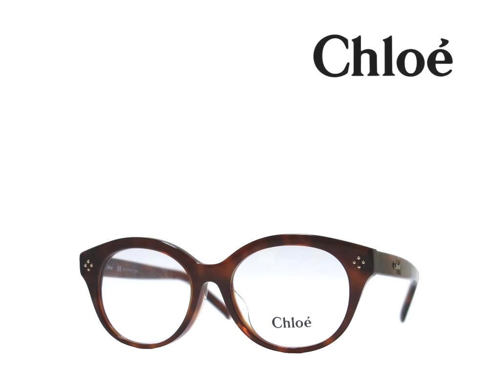 【Chloe】 クロエ メガネフレーム CE2706A  218   ハバナ  アジアンフィット 国内正規品 《数量限定特価品》