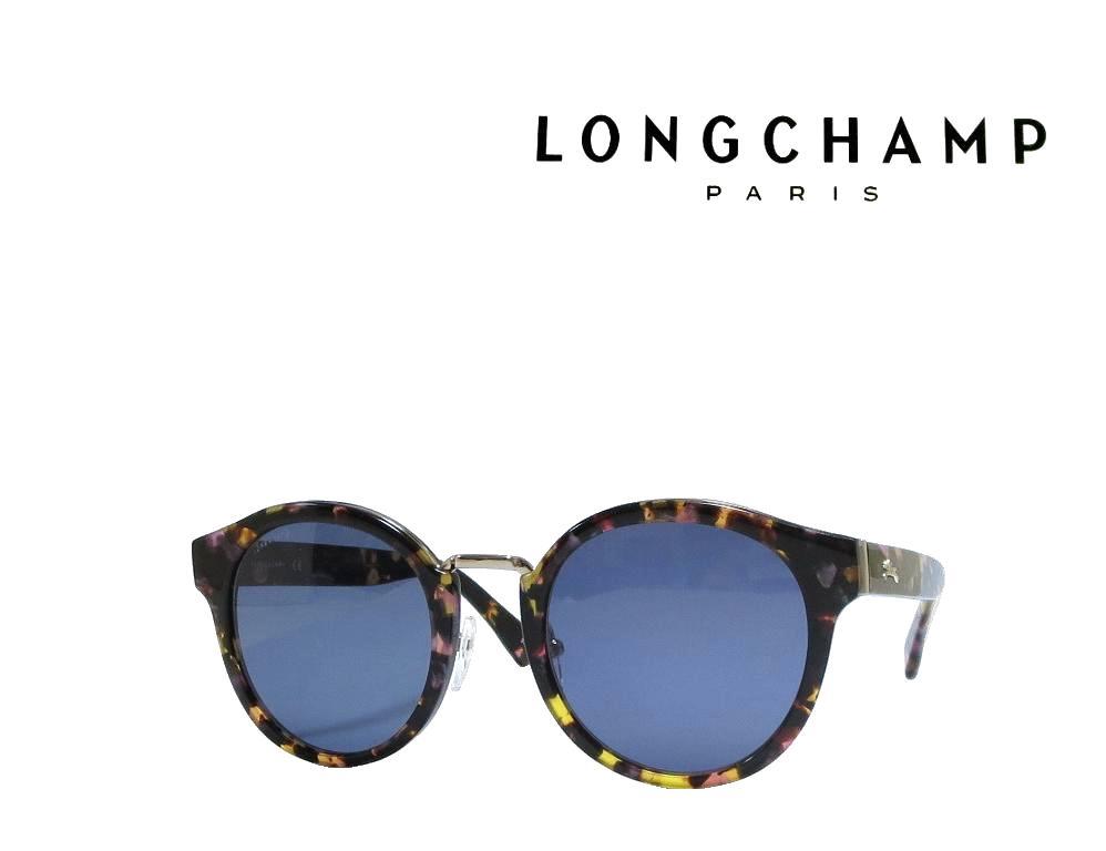 【LONGCHAMP】 ロンシャン サングラス  LO603S  217  マルチハバナ  国内正規品