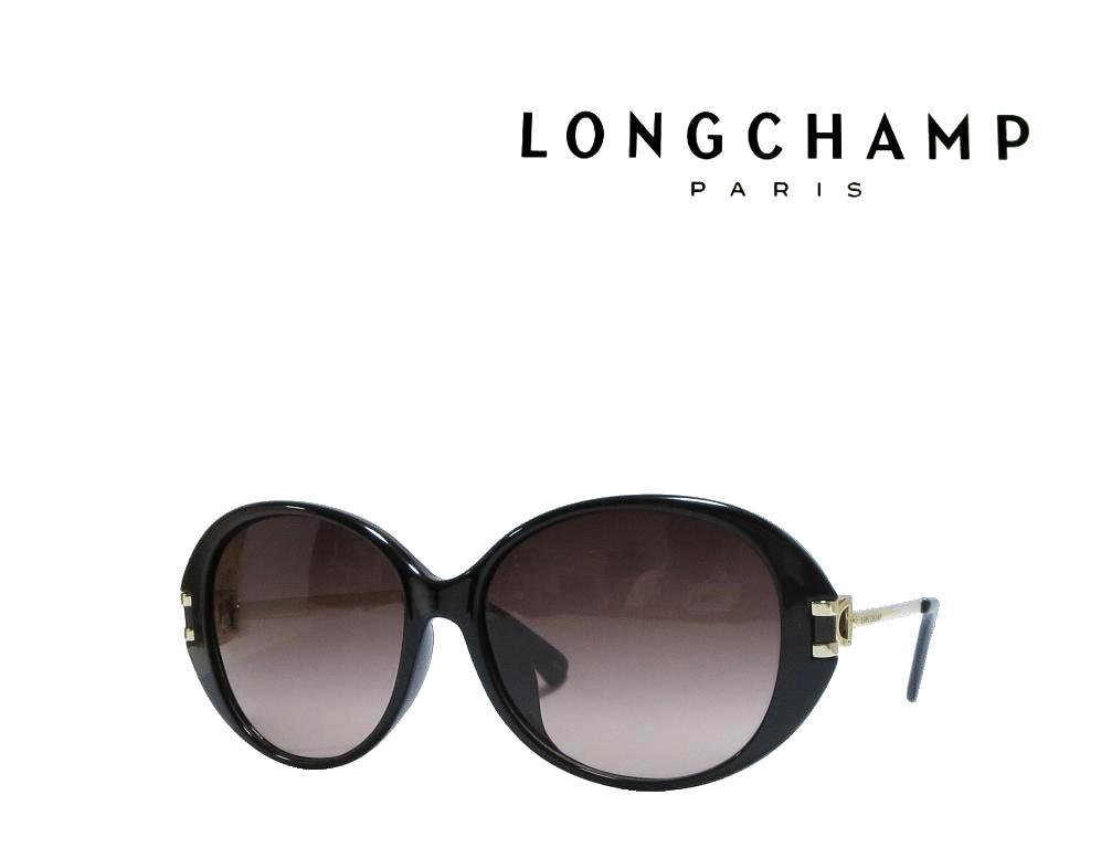 【LONGCHAMP】 ロンシャン サングラス  LO610SA  001  ブラック  アジアンフィット  国内正規品