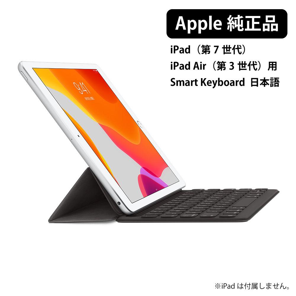 新品 Apple 純正 アップル iPad(第7世代)・iPad Air(第3世代)用 Smart Keyboard 日本語 JIS配列 ipad 10.5インチ apple アイパッド スマート キーボード 英語 US UK 中国語 韓国語 スペイン語 繁体中国語 純正品 未使用品 未開封品 MPTL2J/A