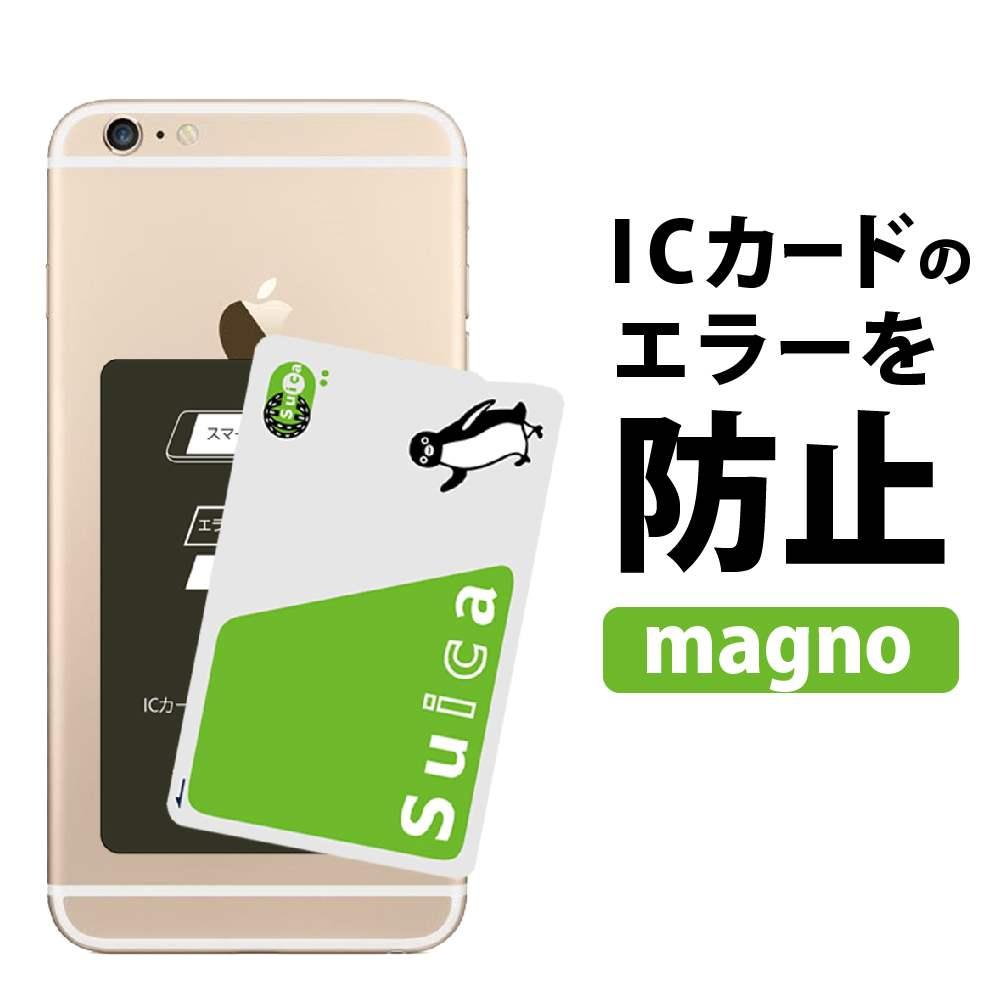 メール便 高価値 送料無料 アウトレットセール 特集 ICカード 干渉エラー防止シート MAGNO スマホとカードの間に挟むだけ 磁気エラーを防止 suica manaca 改札 icoca 電磁波 pasmo