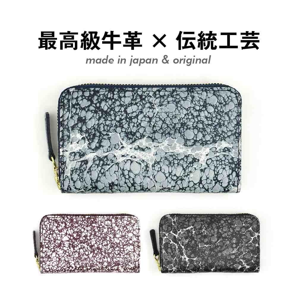 伝統技術で仕上げられた 本革小銭入れ 小物入れ 財布 【粋~sui~】 メンズ レディース ギフト 職人技 HANATORAオリジナル 日本製