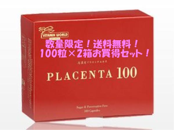 プラセンタ100 レギュラーサイズ[100粒]【2箱セット!】