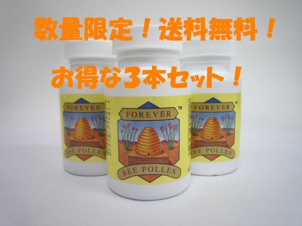 フォーエバー FLP ビーポーレン 580mg×130粒【3本セット】