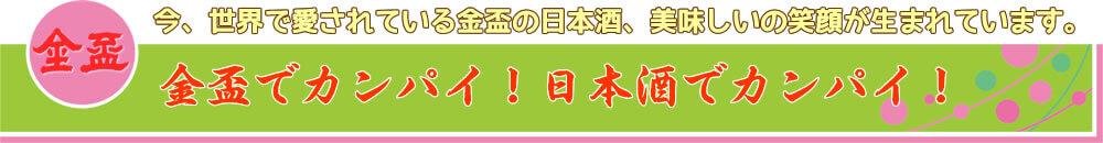 金盃で乾杯 金盃酒造楽天市場店:金盃でカンパイ!!日本酒でカンパイ!!
