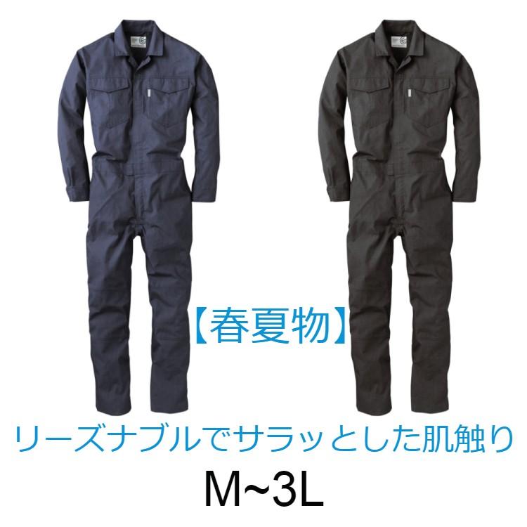 ロープライスでお買い得な長袖ツナギ つなぎ 作業服 送料無料 春夏物 GE-147 夏用 メンズ 長袖ツナギ 爆安プライス 作業着 最新アイテム