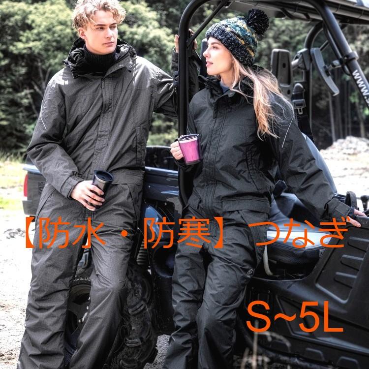 つなぎ 防水 防寒 つなぎ作業服 送料無料 長袖ツナギ GE-207 メンズ 作業着