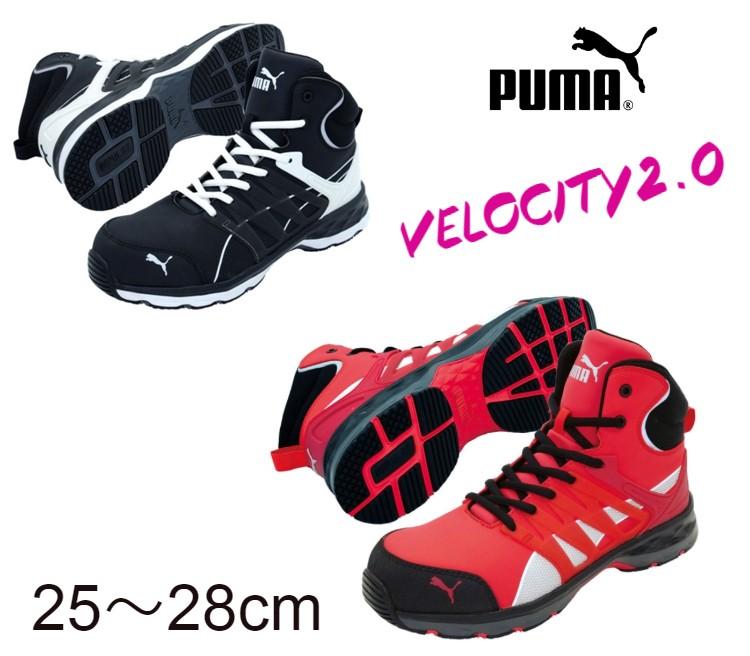 【 プーマ安全靴 】 送料無料 安全靴 PUMA プーマ ミッドカット ハイカット ヴェロシティ2.0 VELOCITY2.0 セーフティーシューズ