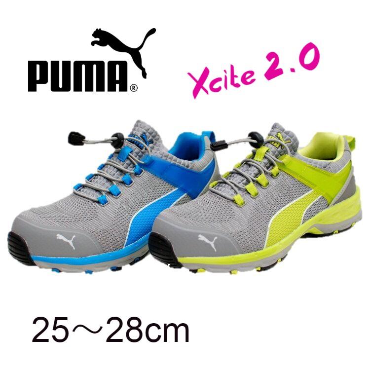 安全靴 PUMA プーマ スリッポン エキサイト2.0 XCITE2.0 セーフティ スニーカー 送料無料