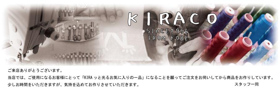 KIRACO楽天市場店:手作りの店 KIRACO楽天市場店