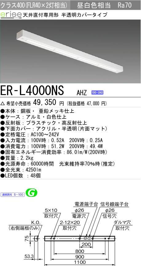 三菱 MITSUBISHI LED照明器具 ER-L4000NS 消耗品【未使用】【千葉店】