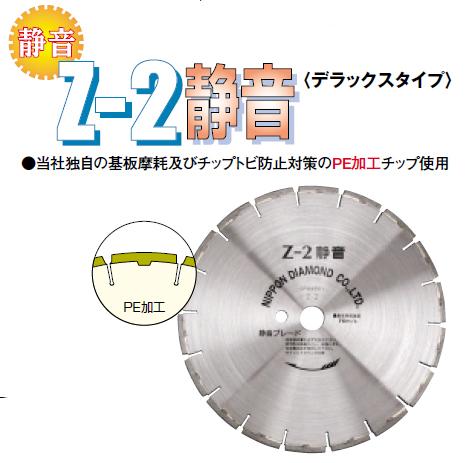 【送料無料】 日本ダイヤモンドブレード 16Z-2 湿式 16インチ 418mm アスファルト コンクリート兼用 消耗品 【未使用店頭展示品】【成田店】